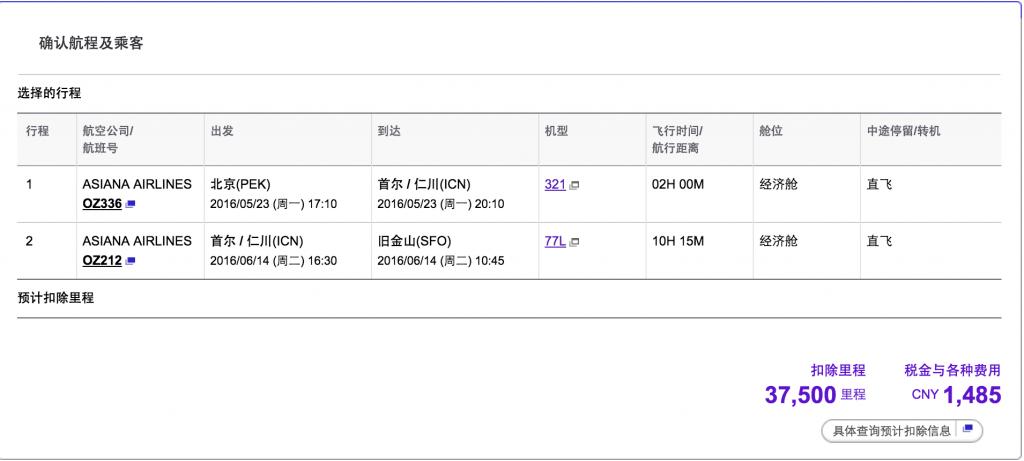 Asiana airline stopover