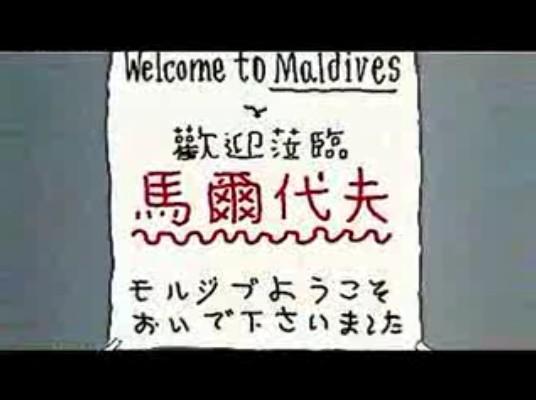 welcome-maldives
